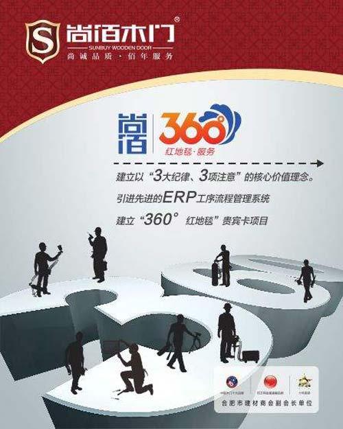 """打造专业""""360°红地毯""""安装服务团队"""